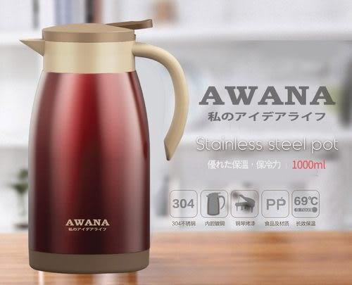 AWANA]魔法咖啡壺1000ml