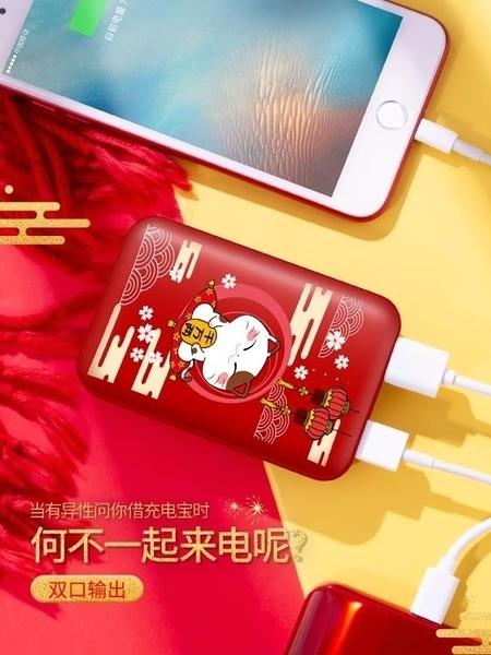 行動電源大容量10000毫安迷你行動電源可愛卡通超萌少女蘋果8超薄便攜通用快閃充 618免運