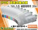 EPSON 3850 / 3885 可填充式墨水匣 九色一組 280ml 空匣