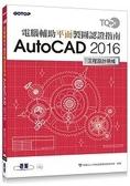 TQC  電腹D異U平面製圖認證指南 AutoCAD 2016