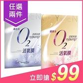 【任選2件$99】我的美麗日記 淨白光/細緻光 O2活氧膜(單片25ml) 兩款可選【小三美日】