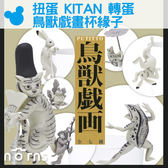 Norns 【扭蛋 KITAN 轉蛋 鳥獸戲畫杯緣子】裝飾  奇譚公仔 動物