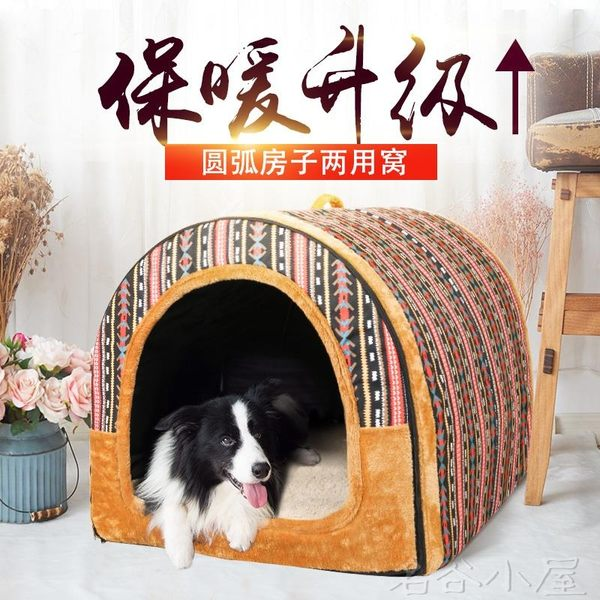 可拆洗狗窩邊牧床墊房子寵物