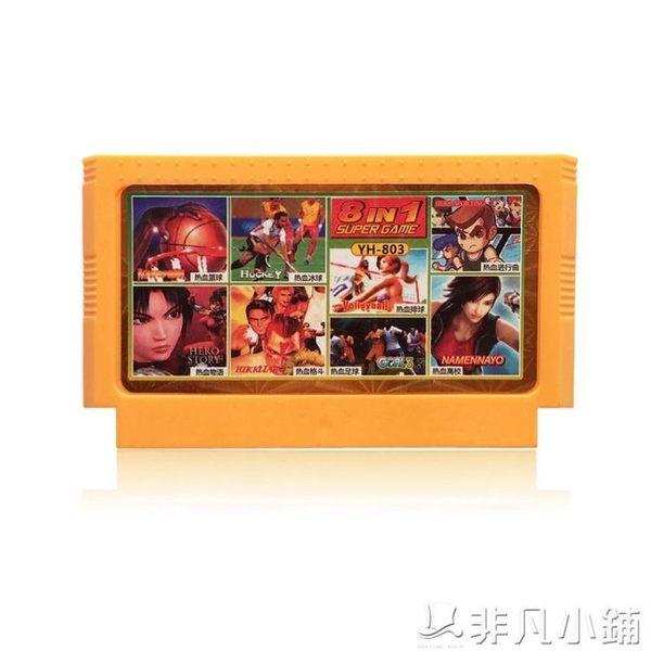 遊戲機 懷舊經典熱血8合一游戲卡8位電視FC紅白機帶熱血格斗足球   非凡小鋪