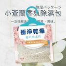 台灣製造 極淨乾燥 小蒼蘭香氛集水袋 1...