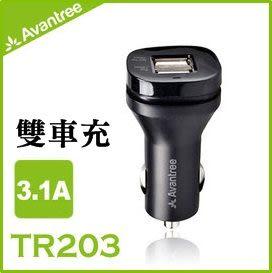 Avantree TR203 USB 3.1A雙車充/車用充電器 可同時充iPad Air/iPhone6/samsung平板手機等