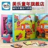 美樂兒童拼圖益智男孩磁性2-3-4歲6寶寶啟蒙幼兒早教平圖磁力玩具 范思蓮恩