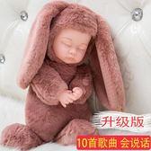 仿真娃娃 兒童仿真娃娃嬰兒毛絨洋娃娃安撫陪睡布娃娃音樂睡眠娃娃玩具女孩 傾城小鋪