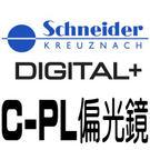 Schneider 49mm MRC CPL 多層鍍膜 德國銅框 偏光鏡