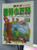 【書寶二手書T8/少年童書_YHC】美勞小百科-紙雕可愛篇_宇宙創意工作小組