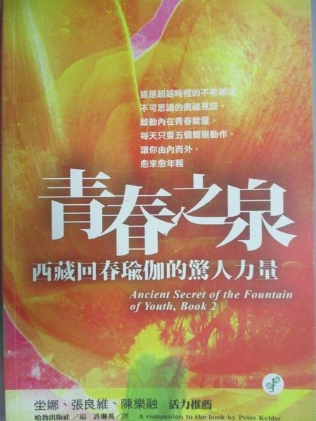 【書寶二手書T2/養生_GSI】青春之泉_HARBOR PRESS