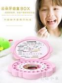 乳牙盒 韓國兒童乳牙紀念盒男生女孩子寶寶換牙牙齒奶牙胎毛收納保存收藏『毛菇小象』