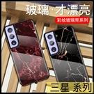 【萌萌噠】三星 S21+ S20+ S21 Ultra 創意簡約大理石紋 裂紋保護殼 全包軟邊 鋼化玻璃背板 手機殼