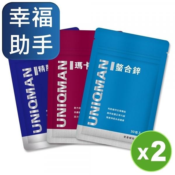 基礎養成型男經典首選(黑紅瑪卡*2+螯合鋅*2+精胺酸*2)袋裝【UNIQMAN】