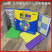 磁性數獨游戲棋340題四六九宮格兒童益智玩具學生版填字桌游-交換禮物