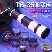 手機單反長焦望遠鏡16-35X高清光學變焦攝像頭廣角微距【小檸檬3C】