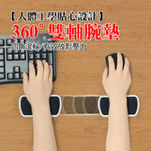 【GZ0097】移動滑鼠不卡手雙軸腕墊 滑鼠墊 人體工學滑鼠墊 護腕墊 滑鼠護腕墊 電腦護腕\