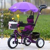 兒童三輪車腳踏車大號幼童1-3-5歲寶寶手推車自行車輕便小孩單車