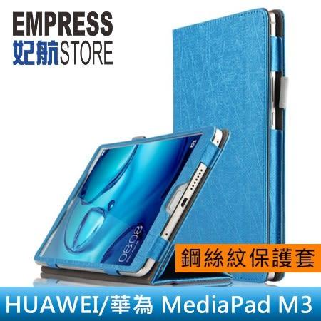 【妃航】HUAWEI/華為 MediaPad M3 鋼絲紋 超薄三折/相框/筆插 支架 平板 皮套/保護套(尺寸請備註)