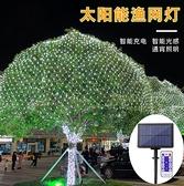 彩燈瀑布燈網燈聖誕節日裝飾太陽能網燈婚慶裝飾網格子燈