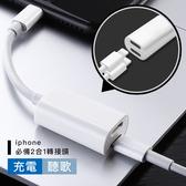 雙lightning轉接 聽音樂充電【CA0084】音源線 轉接線 雙插孔 轉接頭 Apple iPhone 8/8 Plus/7/7 Plus
