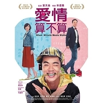 愛情算不算DVD  When Miracle Meets Maths  (購潮8)