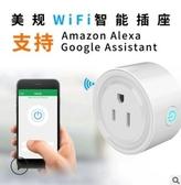 亞馬遜新款Alexa語音定時無線WiFi智慧插座手機APP遙控美規插座 遇見初晴