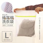 高品質蜂窩網洗衣袋 L號 六邊形網格 洗護袋 內衣袋 洗衣網 隔網袋【BE290】《約翰家庭百貨