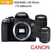 【Canon】EOS 850D+ 18-55mm+75-300mm III 雙鏡組*(中文平輸)~送大清潔組+硬式保護貼