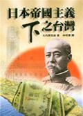 (二手書)日本帝國主義下之台灣