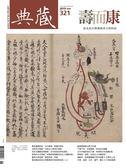 典藏‧古美術 6月號/2019 第321期