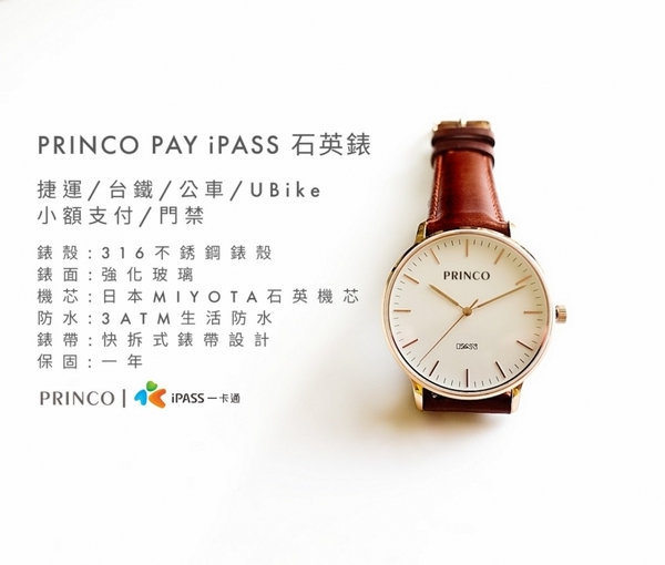 PRINCO一卡通速Pay錶-白玫瑰金
