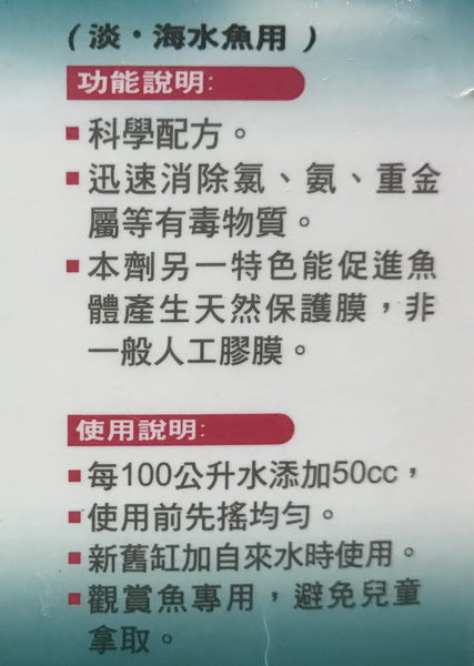 【西高地水族坊】鐳力 雅柏UP 除氯水質穩定劑(300ml)