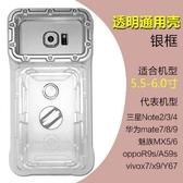 手機防水袋潛水套觸屏水下拍照iphone6/7plus華為vivo通用8/X殼 小確幸