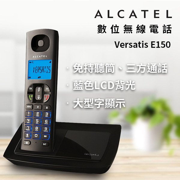 【福利品有刮傷】阿爾卡特 Alcatel 數位無線電話 Versatis E150
