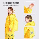 售完即止-兒童雨衣雨披防水加厚帶書包位松緊袖中小學生寶寶幼兒園10-5(庫存清出S)