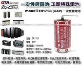 【久大電池】 日本 Maxell ER17/33 ER17330 帶焊腳 C500-BAT08 3G2A9-BAT08 Omron B9670B 工控電池 MA3