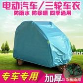 機車雨罩-海寶加厚電動三輪車電瓶四輪摩托車衣車罩隔熱防雨防曬遮陽車衣套 糖糖日系