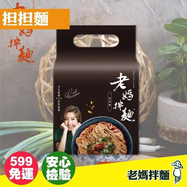 【老媽拌麵】擔擔麵(A-Lin好吃推薦)-4包/袋 拌麵 泡麵 乾麵【好時好食】