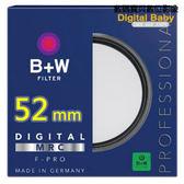 送濕式拭鏡紙 B+W MRC UV 52mm F-Pro (010) 抗UV濾鏡 多層鍍膜保護鏡 (捷新公司貨,保證正品)