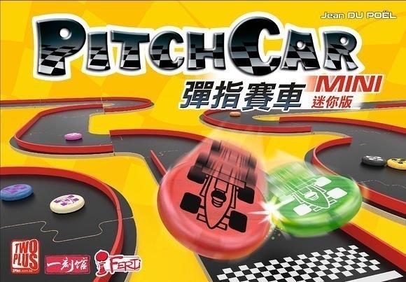 『高雄龐奇桌遊』彈指賽車 PitchCar Mini 繁體中文版 正版桌上遊戲專賣店