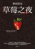 (二手書)草莓之夜