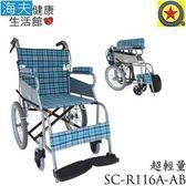 【海夫健康生活館】輪昇 可折背 超輕量 輪椅(SC-R116A-AB)