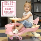 兒童扭扭車 兒童扭扭車1-3-6歲小孩滑行溜溜車寶寶萬向輪滑滑車搖擺車妞妞車 遇見初晴YJT