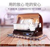 消毒櫃家用小型迷你桌面台式消毒碗櫃廚房碗碟筷餐具烘干機 220VNMS名購居家
