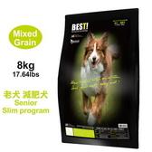 BEST! 十穀米養生老犬/減肥犬配方飼料8KG