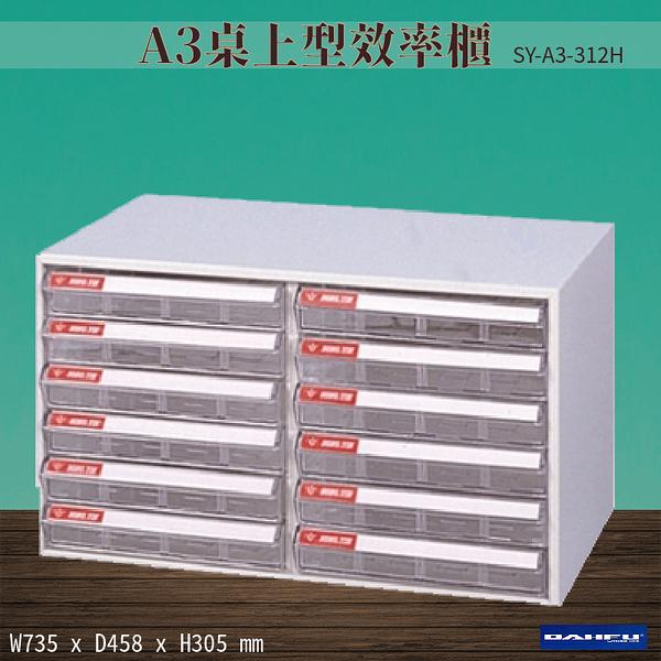 【 台灣製造-大富】SY-A3-312H A3桌上型效率櫃 收納櫃 置物櫃 文件櫃 公文櫃 直立櫃 辦公收納