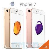 全新-送玻保+保護殼【3期0利率】Apple i Phone 7 4.7吋 32G IP67防水防塵等級 Touch ID 指紋辨識 智慧型手機