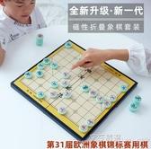 象棋中國象棋磁性兒童便攜式學生初學者磁鐵成人相棋象棋盤高檔套裝 【快速出貨】