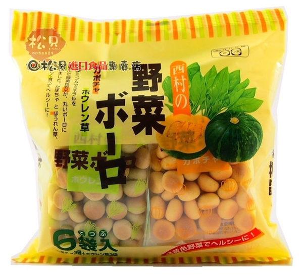 《松貝》西村雙味野菜蛋酥6袋入120g【4904073687853】bf5